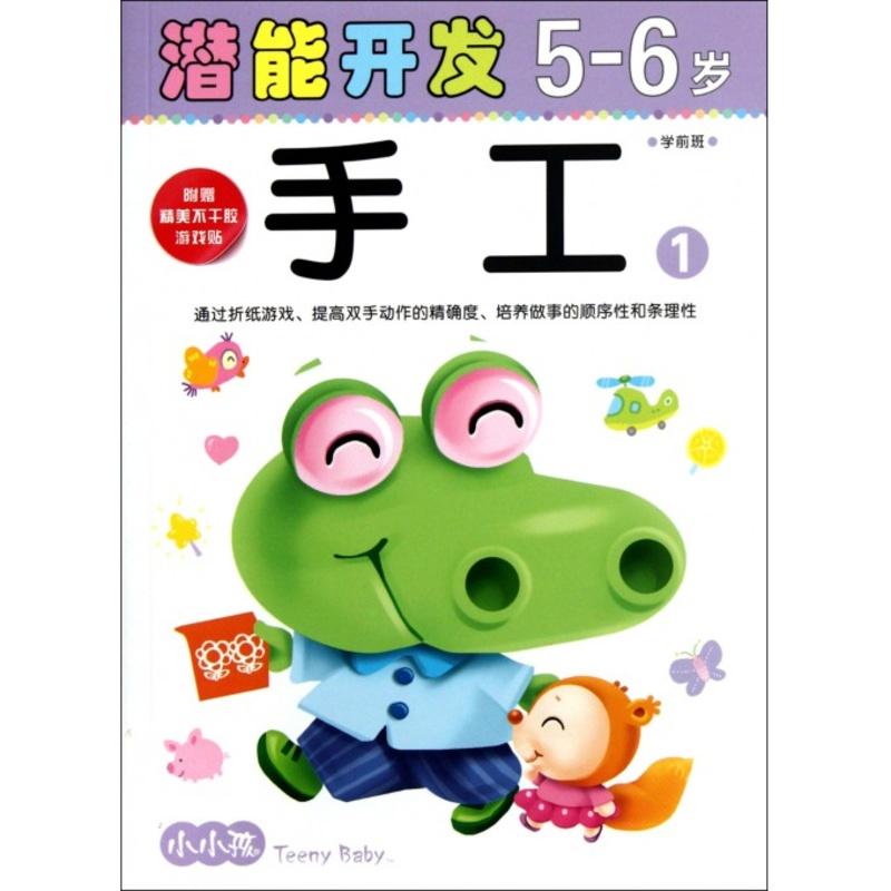 手工 5-6岁学前班1 /小小孩潜能开发丛书